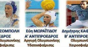 Εκδήλωση με το Σύλλογο Ελλήνων Ολυμπιονικών στο Δημοτικό Σχολείο Κατούνας