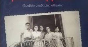 Πέμπτη έκδοση του βραβευμένου βιβλίου της Ακακίας Κορδόση «Μιλήστε Μεσολογγίτικα»
