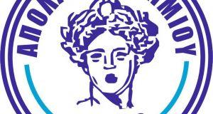 Α' ΕΠΣ Νομού Αιτ/νίας: Την Τετάρτη η «πρώτη» του Απόλλωνα…