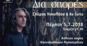Συναυλία με Σπύρο Νικολάου και Re Salto στον αύλειο χώρο…