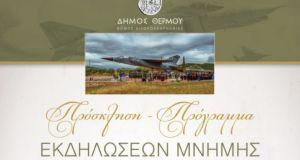 Εκδηλώσεις Μνήμης των Πεσόντων Αεροπόρων Δήμου Θέρμου