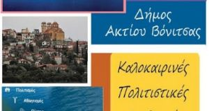 Δήμος Ακτίου-Βόνιτσας: Καλοκαιρινές Πολιτιστικές Διαδρομές 2018