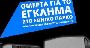 Λιμνοθάλλαζα Μεσολόγγι: «Ομερτά για το έγκλημα στο Εθνικό Πάρκο»