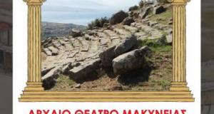 Δήμος Ναυπακτίας: 6ο Μαθητικό Φεστιβάλ Θεάτρου «Στα μονοπάτια των μύθων»…