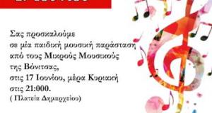 Δήμος Ακτίου-Βόνιτσας: «Οι μικροί μουσικοί» στο πλαίσιο των καλοκαιρινών πολιτιστικών…