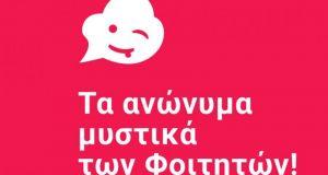NUP: Τα ανώνυμα μυστικά των φοιτητών σε ένα app!