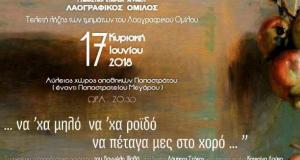 Τελετή λήξης χορευτικής περιόδου 2017-2018 του Λαογραφικού Ομίλου της Γ.Ε.Α.