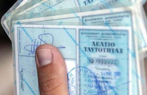 Σύλληψη 44χρονου στο Αγρίνιο για ψευδή στοιχεία ταυτότητας
