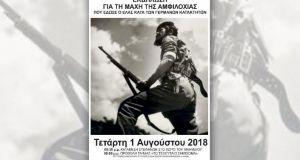 Εκδήλωση για τη Μάχη της Αμφιλοχίας την 1η Αυγούστου