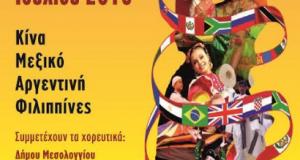 Πολιτιστικό Καλοκαίρι 2018: 2ο Φολκλορικό Φεστιβάλ Μεσολογγίου