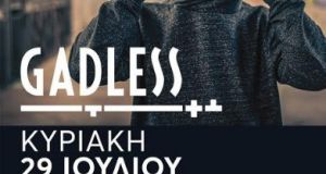 «Gadles»: Μια ξεχωριστή συναυλία στο Μοναστηράκι του Δήμου Ακτίου-Βόνιτσας