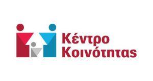 Το Κέντρο Κοινότητας Δήμου Αγρινίου ενημερώνει για την επανυποβολή αιτήσεων