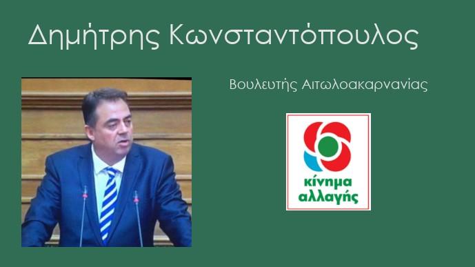 Κωνσταντόπουλος: Να συμπεριληφθούν όλες οι κατηγορίες Κ.Α.Δ. στον πρωτογενή τομέα
