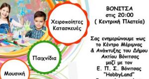 Δήμος Ακτίου-Βόνιτσας: Μέρα Παιδιού – Μέρα Χαράς