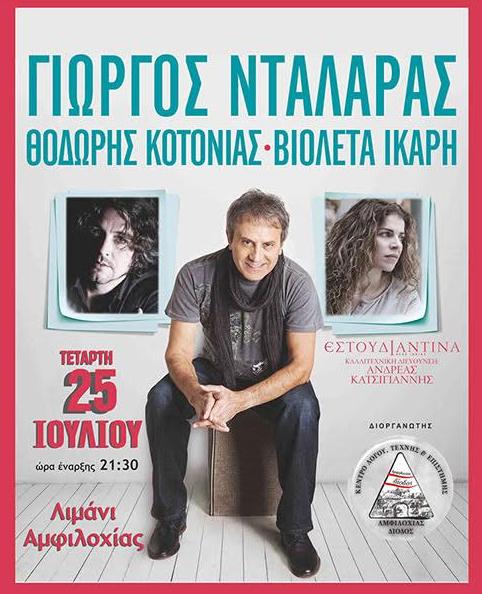 Ο Γιώργος Νταλάρας στο Λιμάνι Αμφιλοχίας – Η συναυλία του καλοκαιριού