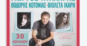 Πλησιάζει η μεγάλη συναυλία του Γιώργου Νταλάρα στο λιμάνι Αμφιλοχίας