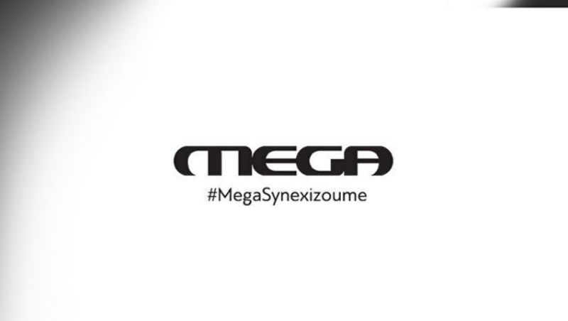 Mega Channel: Πότε θα γίνει η μεγάλη πρεμιέρα;