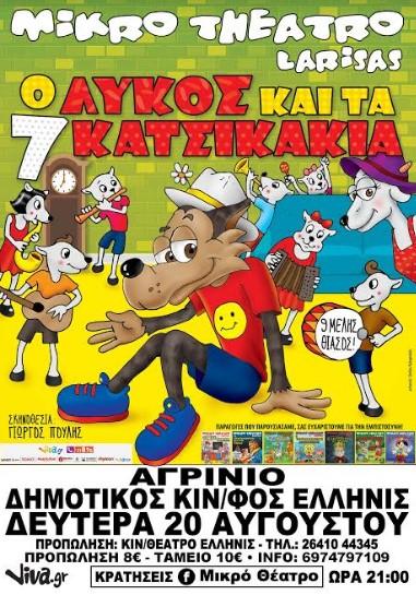 Αγρίνιο: «Ο Λύκος και τα 7 Κατσικάκια» στον Δημοτικό Κινηματογράφο «Ελληνίς»