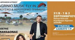 Αεροπορικό και μουσικό τριήμερο εκδηλώσεων – Συναυλία Μακεδόνα στην Αερολέσχη…