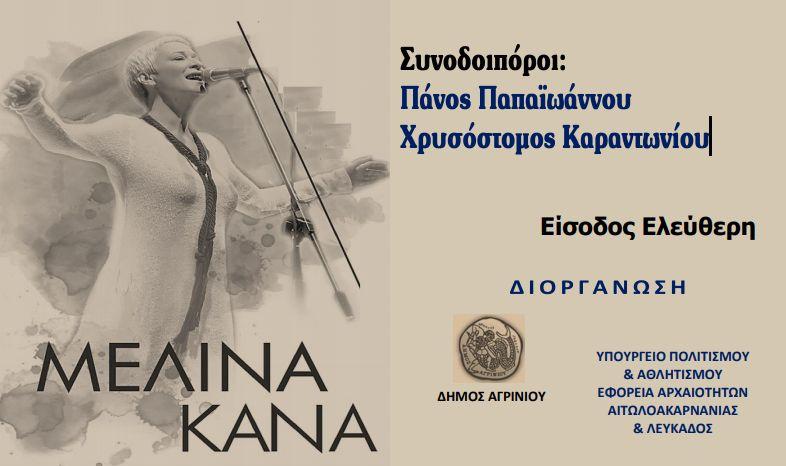 Δήμος Αγρινίου: Δωρεάν μετακίνηση για το αρχαίο θέατρο Στράτου και τη συναυλία με τη Μελίνα Κανά