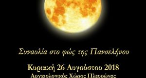 «Cundu Luna Vini»: Συναυλία στον αρχαιολογικό χώρο της Πλευρώνα την…