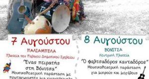 Δυο παιδικές παραστάσεις σε Παλιάμπελα και Βόνιτσα