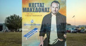 Αερολέσχη Αγρινίου: Όλα έτοιμα για την συναυλία του Κώστα Μακεδόνα
