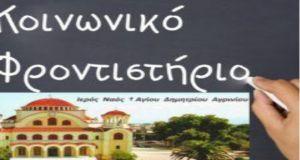 Αγιασμός ενάρξεως του Κοινωνικού Φροντιστηρίου «Άγιος Ιωάννης ο Βραχωρίτης» για…