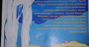 Αγρίνιο: «Ο Νικόλας και οι τσούχτρες»της Ευτυχίας Πατσιαλού στο Δημοτικό…