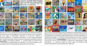 Διάκριση δύο παιδιών του τμήματος ζωγραφικής Λουτρού στην 1η Ολυμπιάδα…