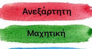 Ανεξάρτητη Μαχητική Ακαρνανία: Χωρίς χρονοτριβή σύγκληση του Διοικητικού Συμβουλίου