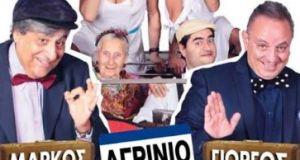 Αγρίνιο: «ΑΝΝΕ…ΧΕΙΑ» ο τίτλος της νέας θεατρικής παράστασης του Γιώργου…