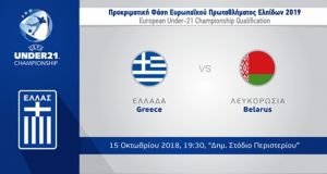 Ελλάδα-Λευκορωσία, Εθνική Ελπίδων (U21): Παρακολουθείστε εδώ σε livestreaming