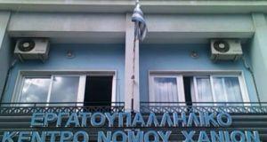 Η ανακοίνωση του Εργατικού Κέντρου Χανίων για τον θάνατο της…