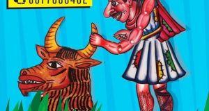 Αγρίνιο: «Ο Καραγκιόζης και ο Μινώταυρος» από τον Χρήστο Πατρινό
