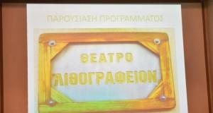 Πάτρα: Με μεγάλη επιτυχία παρουσιάστηκε το νέο πρόγραμμα του Λιθογραφείου