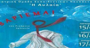 Μεσολόγγι: «Βαριέμαι» από την θεατρική ομάδα εκπαιδευτικών Ναυπάκτου