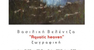 """Αγρίνιο: Έκθεση ζωγραφικής της Αγρινιώτισσας Βασιλικής Βελέντζα με τίτλο """"Aquatic…"""