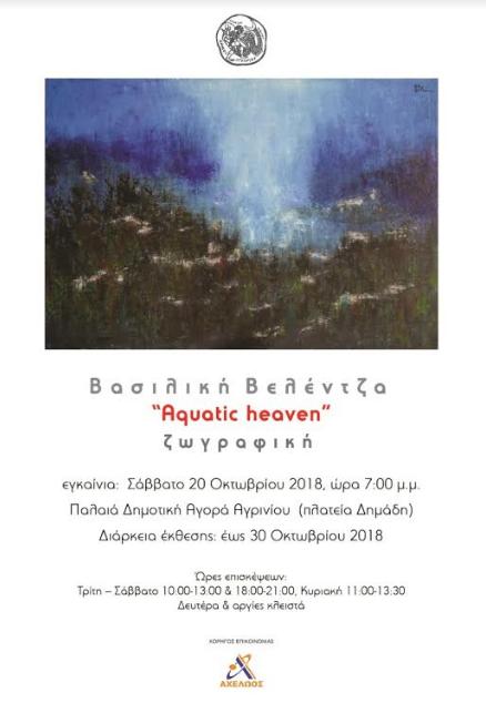 """Αγρίνιο: Έκθεση ζωγραφικής της Αγρινιώτισσας Βασιλικής Βελέντζα με τίτλο """"Aquatic heaven"""""""
