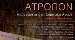 Αγρίνιο: Μουσικό Σχήμα «Άτροπον» – Απογεύματα στη Δημοτική Αγορά