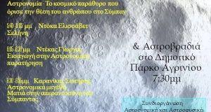 Ημερίδα αστρονομίας και αστροβραδιά στο Δημοτικό Πάρκο Αγρινίου