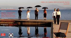 Η Χοροθεατρική παράσταση «ΠΡΙΝ» στο ΔΗ.ΠΕ.ΘΕ. Αγρινίου (Βίντεο)