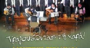 «Τραγουδώντας τη χαρά»: Μουσική εκδήλωση για την παγκόσμια ημέρα Ατόμων…