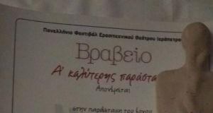 Ευχαριστίες της «ΘΕΑΤΡόPolice» μετά την επιτυχία στο Φεστιβάλ Ιεράπετρας