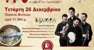 Φυτείες-«Ακαρνανικό Φως»: Η 14η γιορτή της Τσιγαρίδας