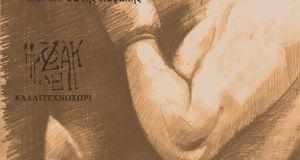 Αγρίνιο: Το Καλλιτεχνοχώρι στο φεστιβάλ μονολόγων