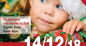 Αγρίνιο: Χριστουγεννιάτικη Εθελοντική Αιμοδοσία