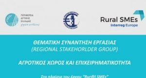 Στο Αγρίνιο η 5η συνάντηση εργασίας για το Πρόγραμμα INTERREG…