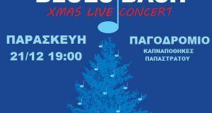 Συναυλία «Blues Bash» στο Παγοδρόμιο Αγρινίου