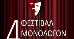Αγρίνιο: «4ο Φεστιβάλ Μονολόγων Ερασιτεχνών» – Το πρόγραμμα